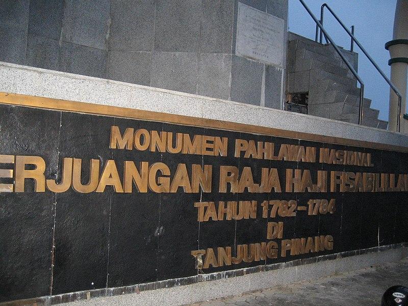 Monumen Raja Haji Fisabilillah
