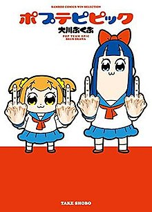 Pop Team Epic volume 1 cover.jpg