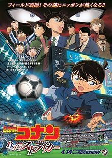Detective Conan Movie 16 Poster.jpg