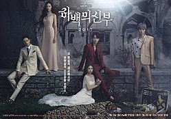 Bride of habaek main poster.jpg