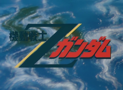 Mobile Suit Zeta Gundam Title Card.png