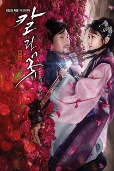Blade and Petal-poster.jpg
