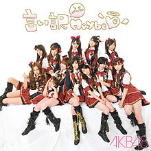 Iiwake Maybe Regular Edition (KIZM-37) cover.jpg
