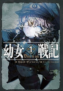 Yōjo Senki light novel volume 1 cover.jpg