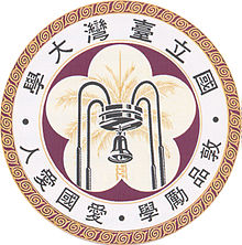 National Taiwan University logo.jpg