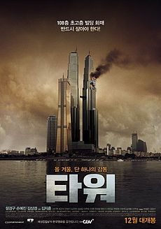 The Tower2012-poster.jpg