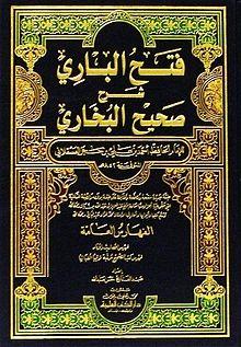 كتاب فتح الباري في شرح صحيح البخاري pdf