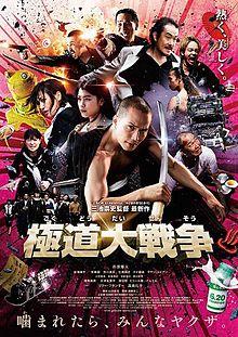 Download Film Yakuza Apocalypse 2015 Bluray Subtitle Indonesia