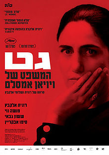Gett - The Trial of Viviane Amsalem (poster).jpg