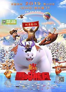Boonie Bears: Mystical Winter - Wikipedia bahasa Indonesia ...