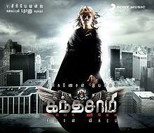Kanthaswamy Audio Cover.jpeg