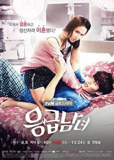 Official Poster - Emergency Man and Woman.jpg