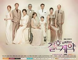 Marriage Contract 2016 TV poster.jpg