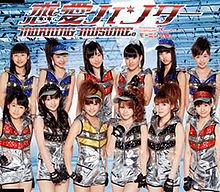 Morning Musume 49th single Regular Edition (EPCE-5862) cover.jpg