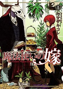 The Ancient Magus' Bride, volume 1.jpg