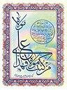 Perangko pos dari Iran, berhubung dengan Hadits Gadir Kum, ketika Nabi Muhammad memilih Ali sebagai mawla