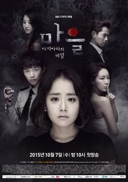 The Village Achiara's Secret (마을 - 아치아라의 비밀) poster.jpg