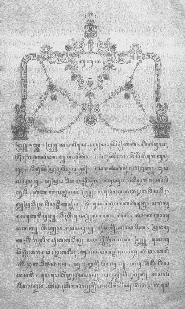 Sastra Jawa Wikiwand