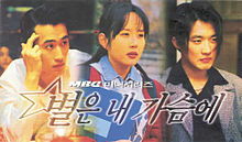 Korean TV drama-Star in My Heart-01.jpg