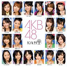 AKB48 10nen Zakura Regular Edition cover.jpg