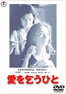 Begging for Love DVD cover.jpg