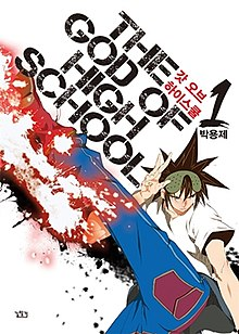 The God of High School - Wikipedia bahasa Indonesia, ensiklopedia bebas