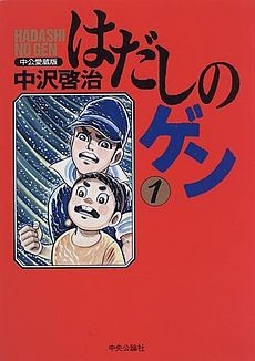 Barefoot Gen volume one.jpg