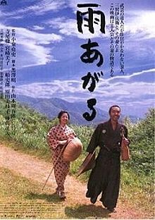 After the Rain film poster.jpg