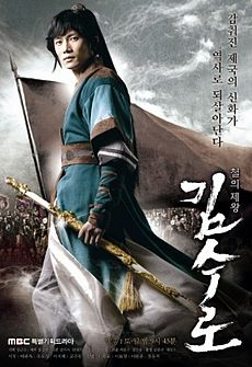 Kim Su-ro, The Iron King-poster.jpg