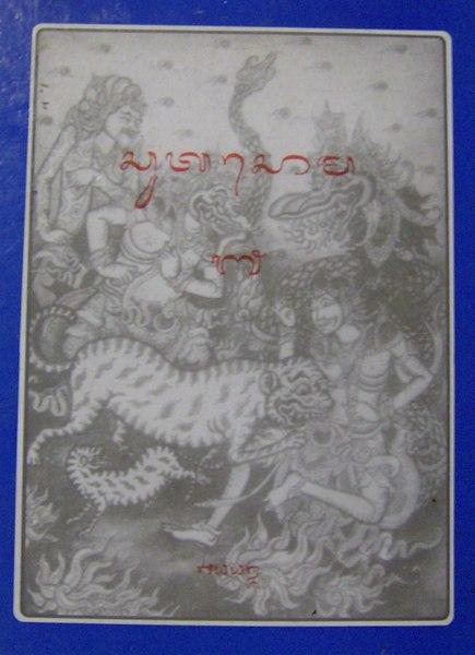 Berkas:Sutasoma-cover-buku-keluaran-Departemen-PdanK-1993.jpg