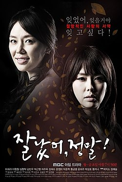 Good For You (잘났어 정말 - You're Great, Really!) - poster.jpg