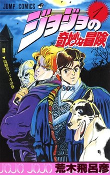 JoJo no Kimyou na Bouken cover - vol1.jpg