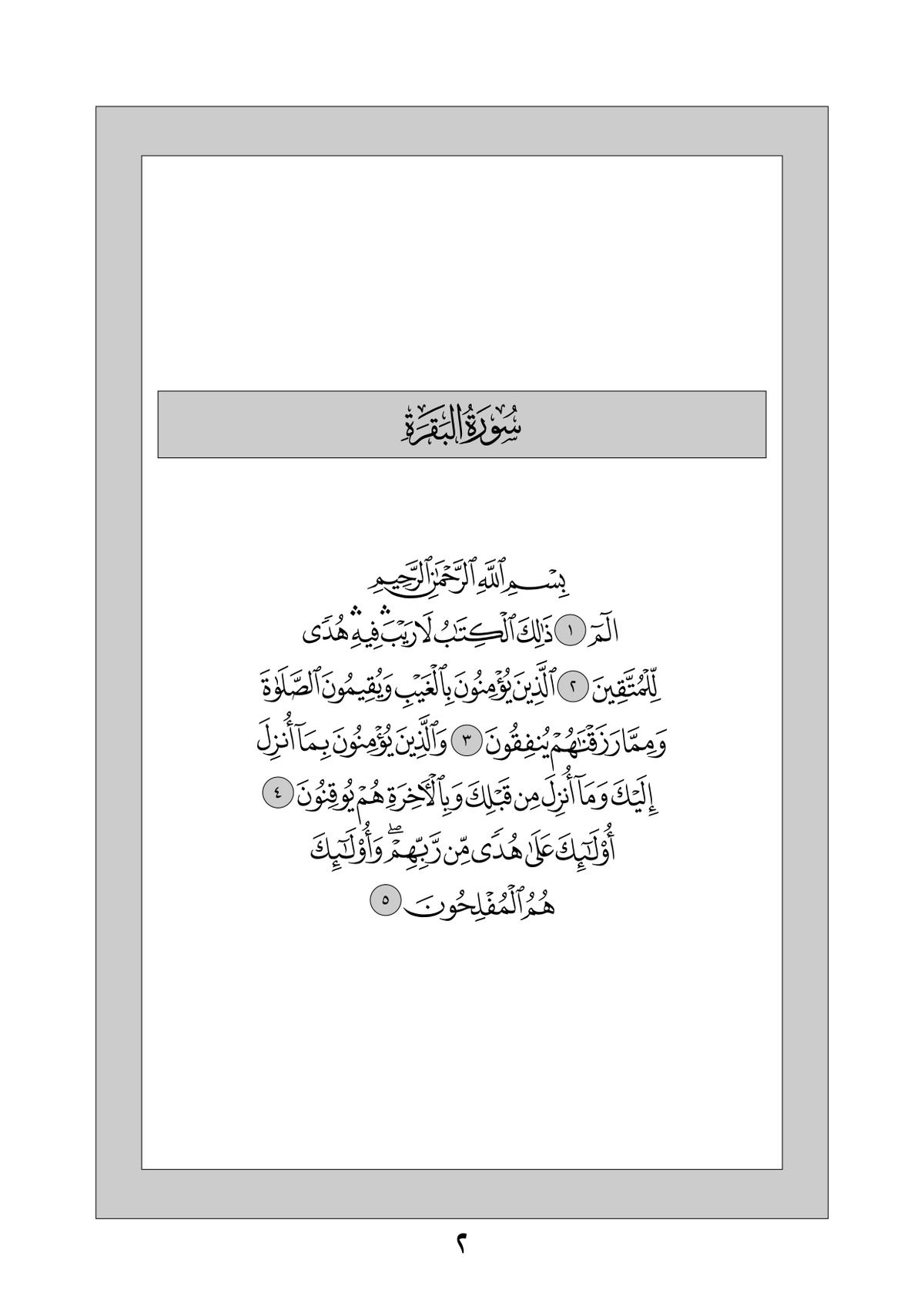 Surah Al Baqarah Wikipedia Bahasa Indonesia Ensiklopedia