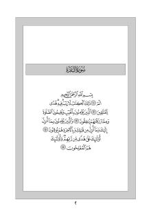 Surah Al Baqarah Wikipedia Bahasa Indonesia Ensiklopedia Bebas