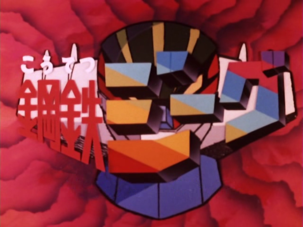 High dream kotetsu jeeg robot d acciaio cyborg hirohi shiba cm