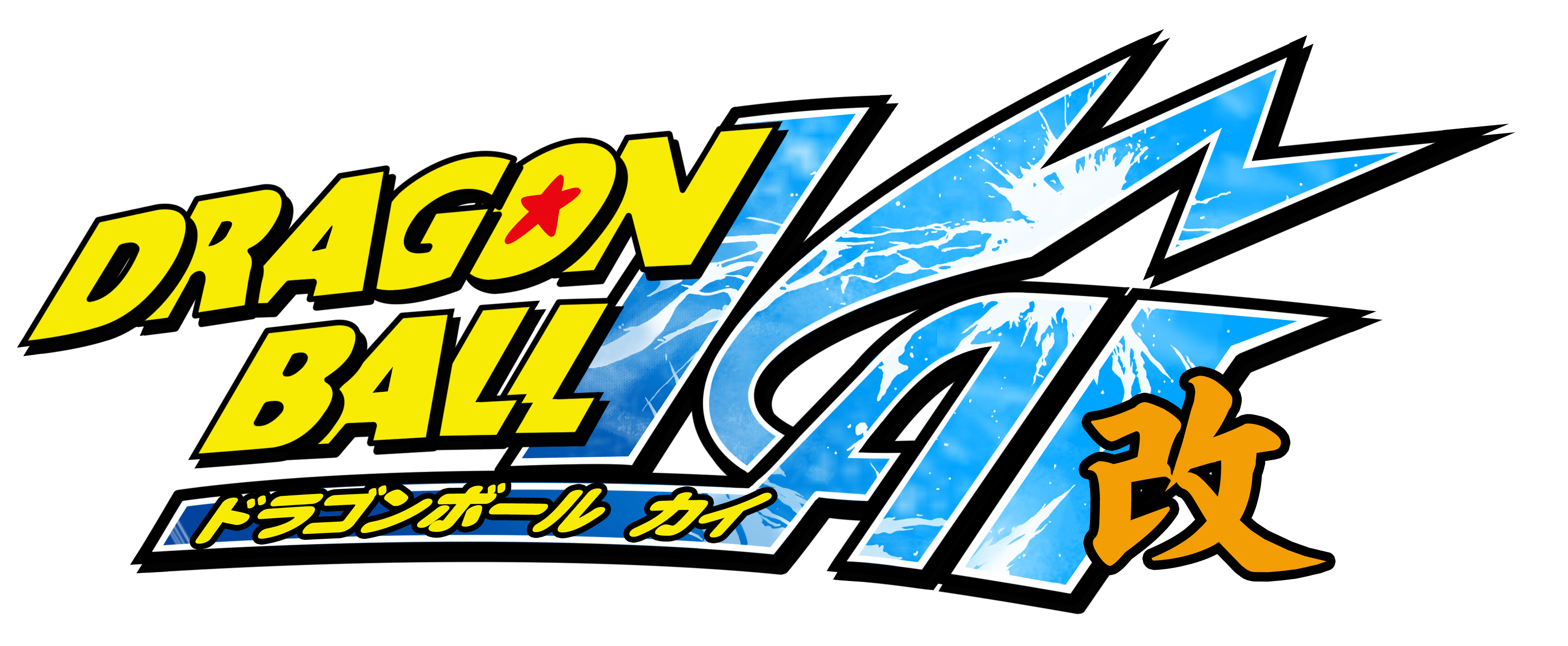 File Dragon Ball Kai Logo Png Wikipedia