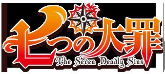 Fichier:Seven Deadly Sins logo manga ja.png — Wikipédia