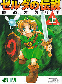 Copertina del primo volume: Child Saga (L'Ocarina del tempo, in Italia)