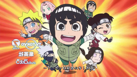 Naruto SD Rock Lee no Seishun Full Power Ninden.png