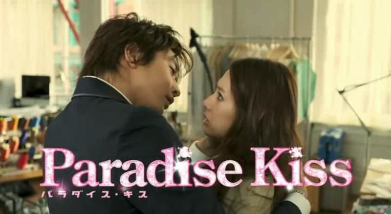 File:Paradise Kiss Film.jpg