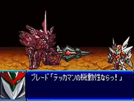 Super Robot Wars J.jpg