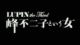 LUPIN the Third - Mine Fujiko to iu onna.png