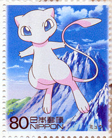 220px-Francobollo_Pokemon_Mew.jpg