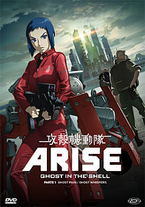 Ghost in the Shell Arise DVD.jpg