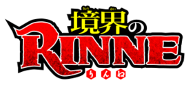 Rinne logo.png
