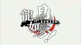 ryu ga gotoku kenzan guide
