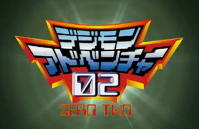 Il logo di Digimon Adventure 02 tratto dalla sigla