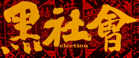 Election (2005).png