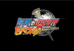endless frontier wiki