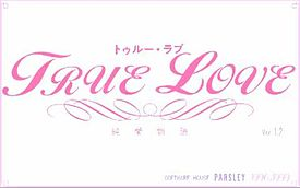 True Love (visual novel)